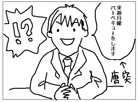唐突BBQ告知.png