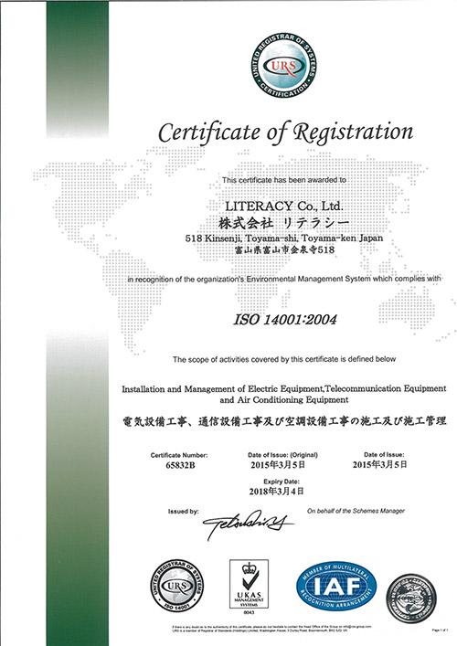 ISO_2014001_UKAS_URS 認証取得