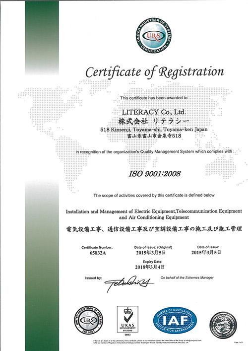 ISO_9001認証 取得