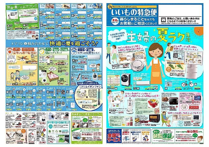 いいもの特急便7月号(表).jpg