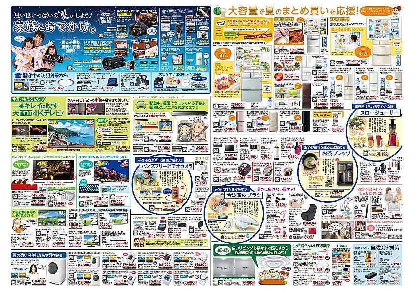 いいもの特急便7月号(裏).jpg
